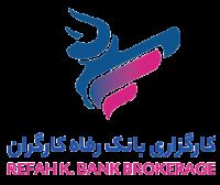 شرکت کارگزاری بانک رفاه - کارگزاری رسمی بورس اوراق بهادار